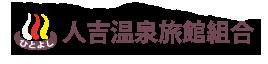 【公式サイト】人吉温泉旅館組合【温泉宿】